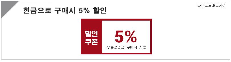 5%할인쿠폰